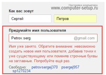 Имя для нового почтового ящика гугл