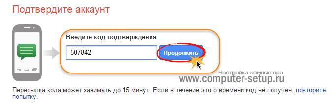 Код подтверждения для регистрации по смс