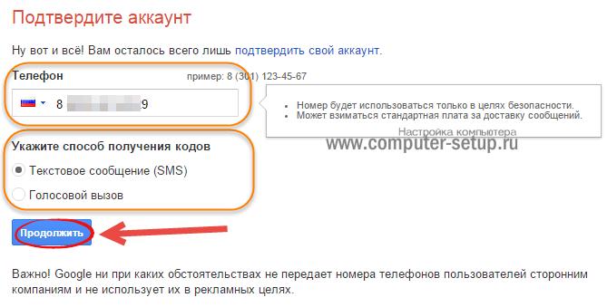 Подтверждение регистрации почтового ящика гугл по смс