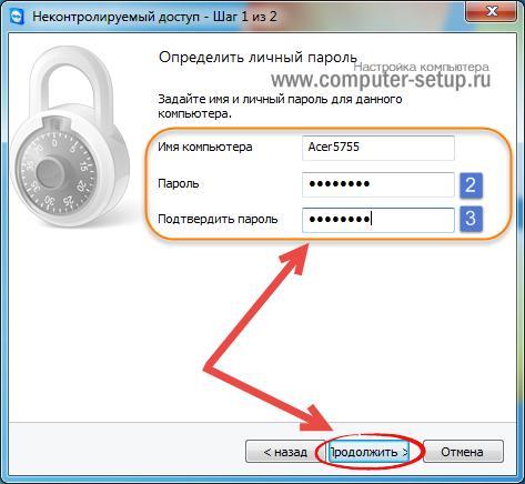 Имя компьютера и пароль для удаленного управления