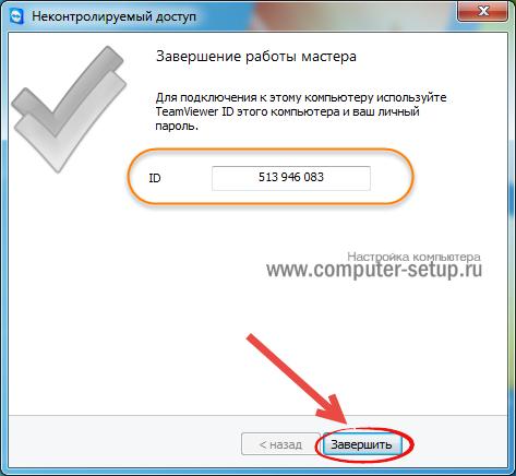 ID для удаленного подключения к компьютеру