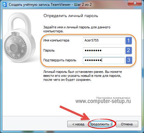 Задаем личный пароль для ПК