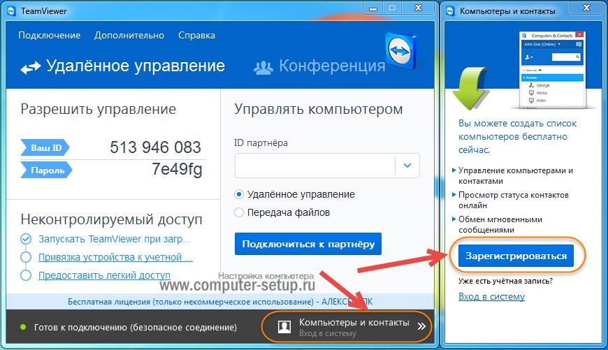 Регистрация учетной записи Teamviewer для хранения контактов