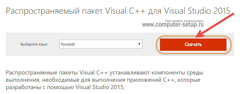 Пакет Visual C++ для Visual Studio 2015
