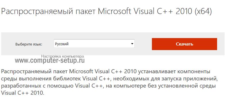 скачать msvcr100.dll с microsoft