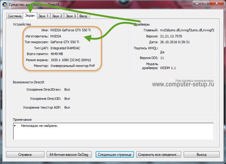 характеристики видеокарты в directx