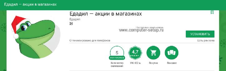 Скачать Едадил с Google play market на компьютер