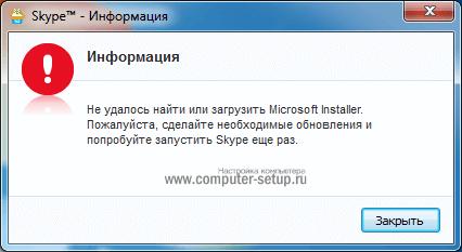 Не найдет или не загружен microsoft installer