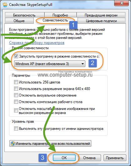 Устанавливаем режим совместимости с Windows xp
