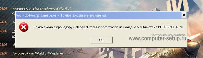 Не найдена точка входа в процедуру в библиотеке kernel32.dll. Решаем самостоятельно!