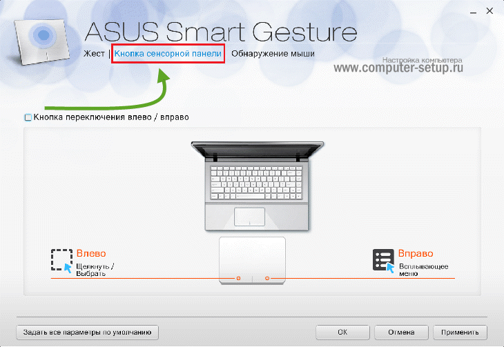 Настройка кнопки сенсорной панели в Smart Gesture