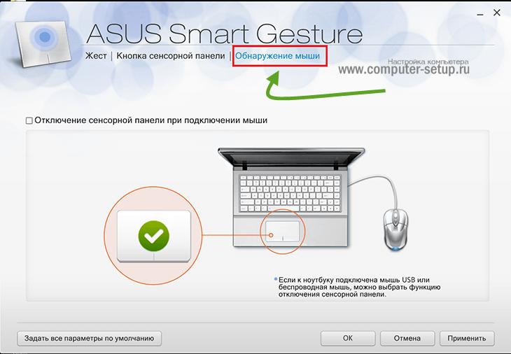 Настройка обнаружения мыши в Asus Smart Gesture